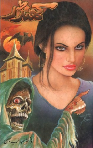 Khandar Novel By Dr Abdul Rab Bhatti Pdf