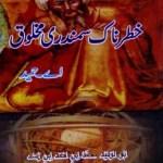 Khatarnak Samundari Makhlooq By A Hameed Pdf