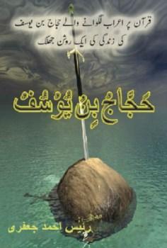 Hajjaj Bin Yusuf Novel By Raees Ahmad Jafri Pdf