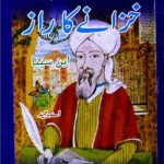 Khazane Ka Raaz By A Hameed Pdf Download