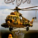 Dastan e Mohabbat Novel By Sara Qayyum Pdf