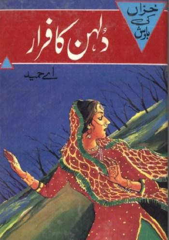 Dulhan Ka Farar Novel By A Hameed Pdf
