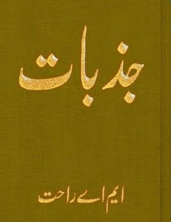 Jazbaat Novel By MA Rahat Urdu Pdf