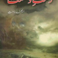 Dasht e Wehshat Novel By MA Rahat Pdf Free