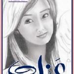 Anab Novel By Sadaf Shah Free Pdf Download