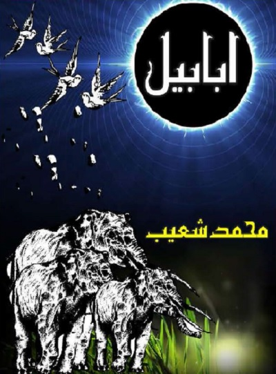 Ababeel Novel Complete By Muhammad Shoaib Pdf