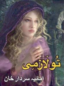 Tu Lazmi Novel By Amaya Sardar Khan Pdf