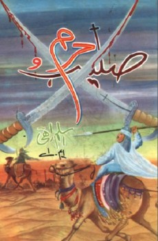 Saleeb O Haram Novel By Aslam Rahi MA Pdf