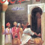 Uqba Bin Nafe Novel By Aslam Rahi MA Pdf