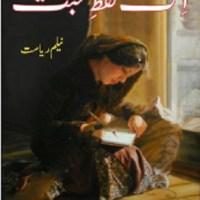 Ik Lafz Mohabbat Novel By Neelam Riasat Pdf
