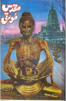 Muqaddas Murti Novel By Qamar Ajnalvi Complete Pdf