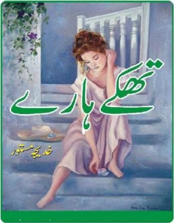 Thakay Haare Afsanay By Khadija Mastoor Pdf