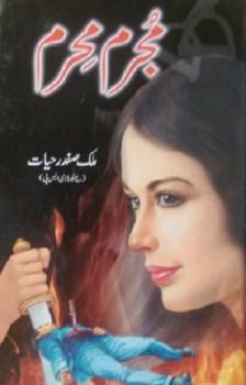 Mujrim Mehram By Malik Safdar Hayat Pdf