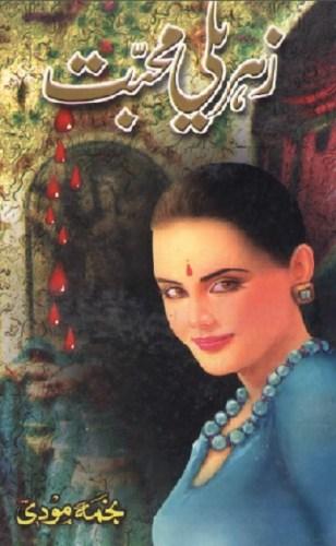 Zehreeli Mohabbat Novel By Najma Moodi Pdf