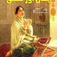 Eman Aur Ishq Novel By Nasir Hussain Pdf