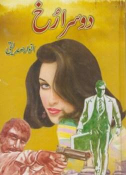 Doosra Rukh Novel By Anwar Siddiqui Pdf