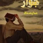 Jawaz Novel Urdu By Noman Ishaq Pdf Download