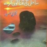 Sahil Ki Tamanna Kaun Kare By Bushra Masroor Pdf