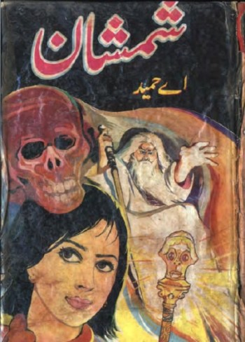 Shamshan Novel By A Hameed Pdf Free