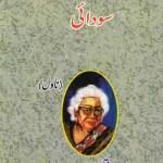 Sodai Novel Urdu By Ismat Chughtai Pdf Download