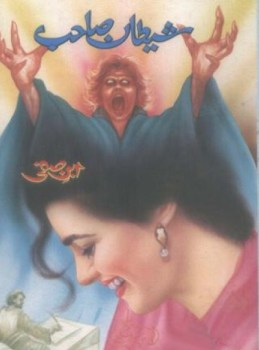 Shaitan Sahib Urdu By Ibne Safi Pdf