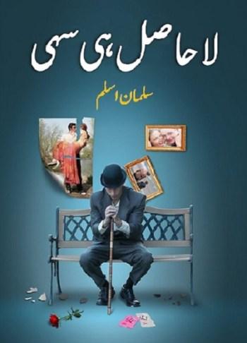 Lahasil Hi Sahi Novel By Salman Aslam Pdf