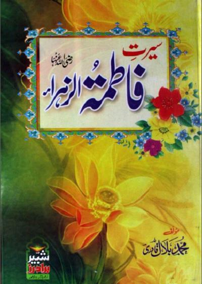 Seerat Fatima Tul Zahra By Muhammad Bilal Qadri Pdf