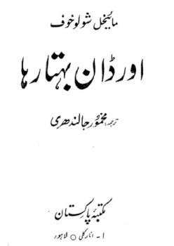 Aur Don Behta Raha Urdu Mikhail Sholokhov Pdf
