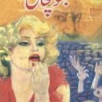 Bhonchal Novel Urdu By MA Rahat Pdf Download