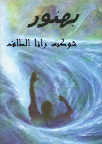 Bhanvar Novel By Shaukat Rana Altaf Pdf