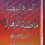 Manaqib e Fatima Zahra By Tahir Ul Qadri Pdf
