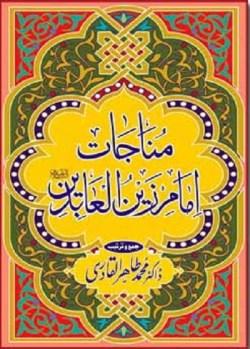 Munajat Imam Zain Ul Abideen By Tahir Ul Qadri Pdf