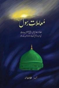 Mamlat e Rasool Urdu By Qayyum Nizami Pdf