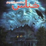 Khannas Novel Urdu By Wajiha Sehar Pdf Download