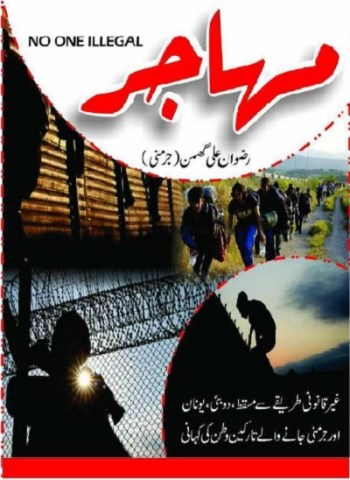 Muhajir Novel Urdu By Rizwan Ali Ghuman Pdf