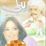 Titli Novel By MA Rahat Free Pdf Download