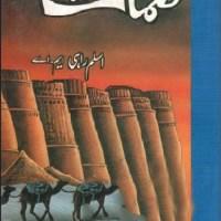 Zulmaat Novel By Aslam Rahi MA Pdf Free