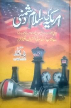 America Ki Islam Dushmani Urdu By Paul Findley Pdf