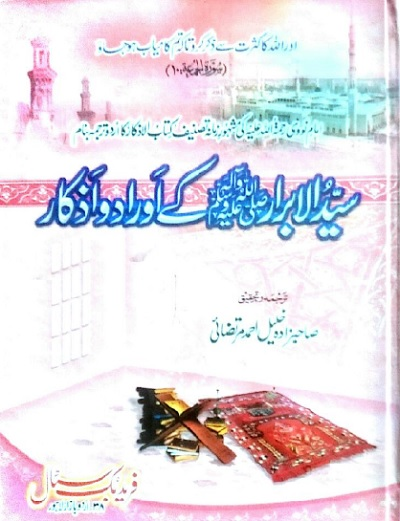 Kitab Ul Azkar Urdu By Imam Nawawi Pdf Download
