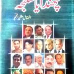Phanda Ya Shikanja By Afzaal Mazhar Anjum Pdf