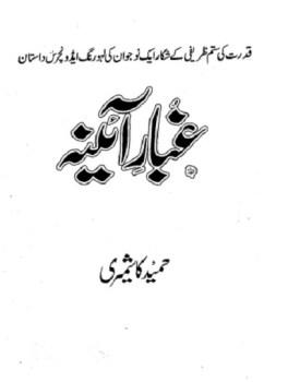 Ghubar e Aina Novel By Hameed Kashmiri Pdf