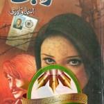 Gardab Novel By Asma Qadri Complete Pdf