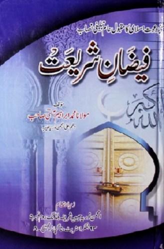 Faizan e Shariat Urdu By M Ibrahim Aasi Pdf