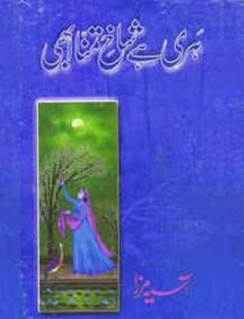 Hari Hai Shakh e Tamana Abhi By Aasia Mirza Pdf