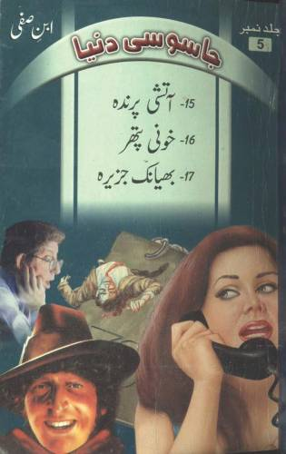 Jasoosi Duniya Jild 5 Urdu By Ibne Safi Pdf