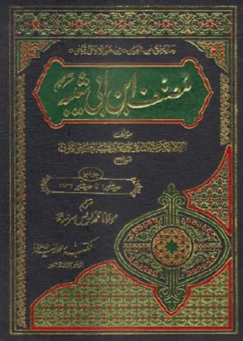 Musannif Ibne Abi Shaybah By Ibn Abi Shaybah Pdf