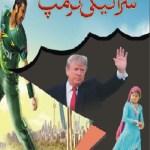 Saraiki Trump Novel By Rizwan Ali Ghuman Pdf