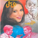E City Novel Imran Series By Mazhar Kaleem MA Pdf