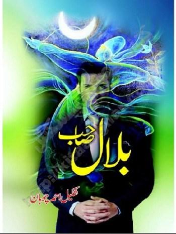 Bilal Sahib Novel By Shakeel Ahmad Chohan Pdf