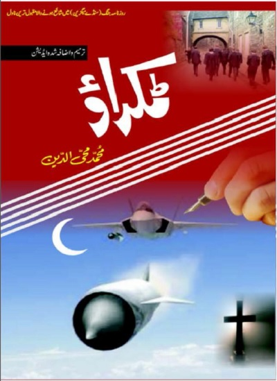 Takrao Novel Urdu By Muhammad Mohiuddin Pdf